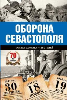 Оборона Севастополя. Полная хроника - 250 дней и ночей - Андрей Сульдин