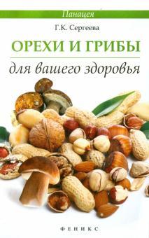 Орехи и грибы для вашего здоровья