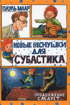 Субастик. Новые веснушки для Субастика
