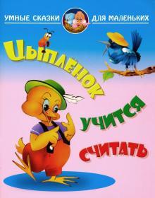 Цыпленок учиться считать - Виктор Лясковский