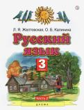 Желтовская, Калинина - Русский язык. 3 класс. Учебник. В 2-х частях. Часть 2 обложка книги