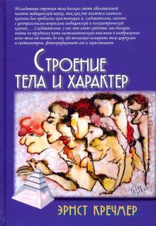 Строение тела и характер - Эрнст Кречмер