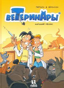 Veterinary v komiksakh.T.2