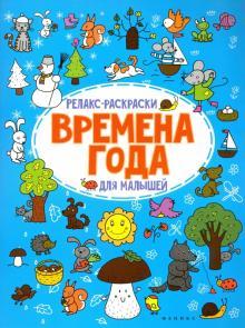 """Книга: """"Времена года. Релакс-раскраска для малышей"""" - О ..."""