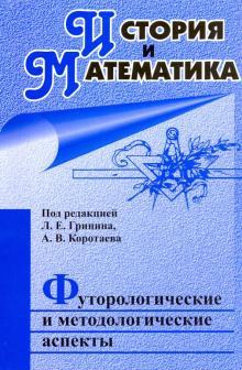 История и Математика: футурологические и методологические аспекты: ежегодник