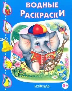 Слонёнок обложка книги