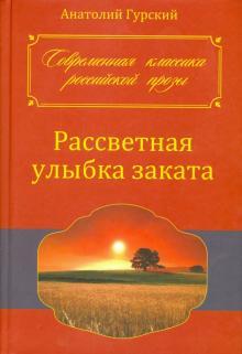 Рассветная улыбка заката - Анатолий Гурский
