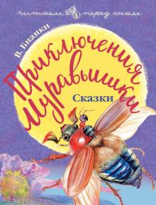 Книга писателя-натуралиста Виталия Бианки