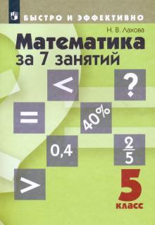Математика за 7 занятий. 5 класс. Учебное пособие - Наталья Лахова
