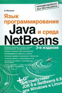 Язык программирования Java и среда NetBeans (+DVD)