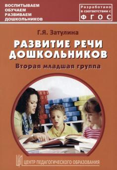 Воспитываем, обучаем дошкольников