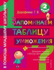 Запоминаем таблицу умножения - Галина Дорофеева
