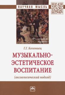 Музыкально-эстетическое воспитание (аксиологический подход) - Галина Коломиец