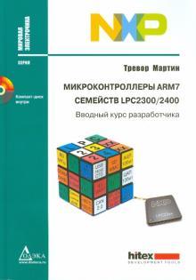 Микроконтроллеры ARM7 семейств LPC2300/2400. Вводный курс разработчика (+CD)