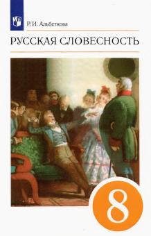 Русская словесность. 8 класс. Учебное пособие. ФГОС