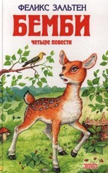 Бемби: Бемби; Дети Бемби; Жили-были пятнадцать зайцев; Белочка Перри