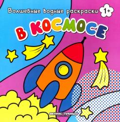 В космосе. Книжка-раскраска обложка книги