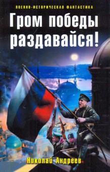Гром победы раздавайся! - Николай Андреев