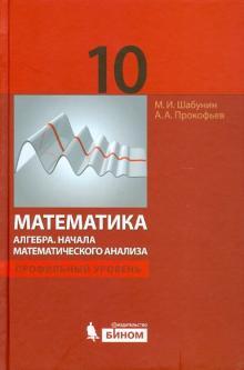 Математика. Алгебра. Начала математического анализа. Профильный уровень. 10 класс