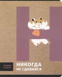 "Тетрадь 48 листов ""Funny animals. Хомяк"" (N1155)"