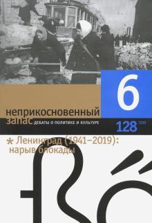 """Журнал """"Неприкосновенный запас"""" № 6. 2019"""