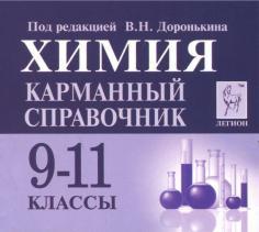 Химия. 9-11 классы. Карманный справочник