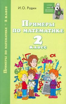 Примеры по математике. 2 класс