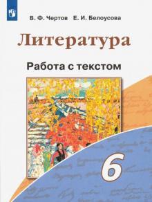 Литература. 6 класс. Работа с текстом - Белоусова, Чертов