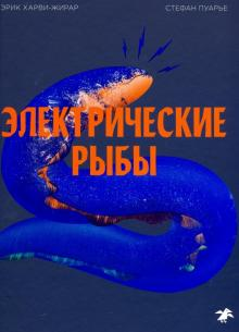 Электрические рыбы - Эрик Харви-Жирар
