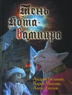 Тень кота-вампира (с автографом)