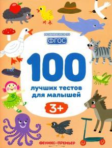 100 лучших тестов для малышей 3+. ФГОС