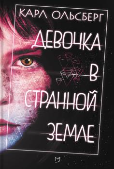 Девочка в странной земле