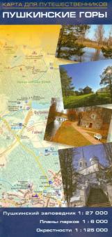 Пушкинские Горы. Карта для путешественников