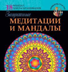 Защитные медитации и мандалы - Жанна Богданова