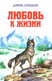 """Книга: """"Любовь к жизни"""" - Джек Лондон. Купить книгу,"""