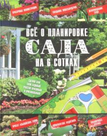 Все о планировке сада на 6 сотках - Анастасия Красичкова