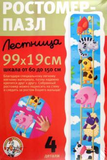 """Ростомер """"Лестница"""" (01319)"""