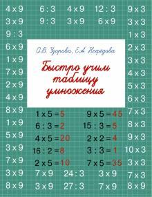 Тренажер таблица умножения нефедова алмазная мозаика в химках