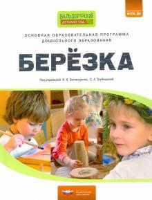 """Основная образовательная программа дошкольного образования """"Березка"""". ФГОС ДО"""