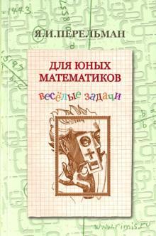 Для юных математиков - Яков Перельман