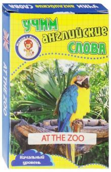 В зоопарке. Учим английские слова. Развивающие карточки