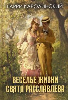 Веселье жизни Свята Расславлева, или Хочешь жить - умей вертеться - Гарри Каролинский