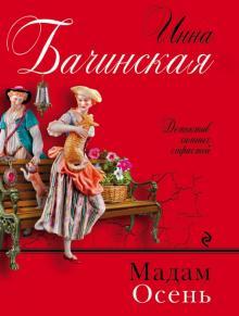 Мадам Осень - Инна Бачинская
