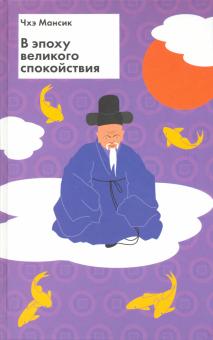 Мансик Чхэ - В эпоху великого спокойствия