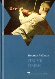 Проза еврейской жизни