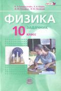 Генденштейн, Дик, Кирик, Гельфгат, Ненашев - Физика. 10 класс. Учебник. Базовый уровень. В 2-х частях. ФГОС обложка книги