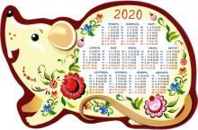 """Календарь-магнит на 2020 год """"Год крысы. Городецкая роспись"""""""