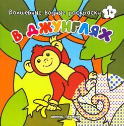 В джунглях. Книжка-раскраска обложка книги