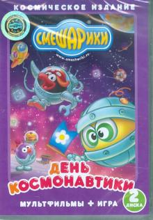 Смешарики. День космонавтики. Мультфильмы + игра (2DVD)