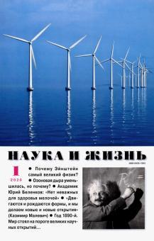 """Журнал """"Наука и жизнь"""" № 1. 2020"""
